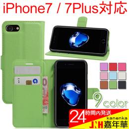 iPhone7 iPhone7 Plus手帳型ケース スマホケース スタンド機能 スマホカバー カード収納