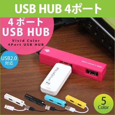 USBハブ 4ポート USB2.0対応 電源不要 バスパワー ノートPCにぴったり コンパクト PC パソコン USB HUB ハブ カラフル HUB-35[ゆうメール配送][送料無料]の画像