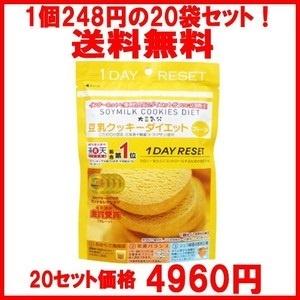 豆乳クッキーダイエットプレーン33g×1袋分20袋セット★こだわりの豆乳北海道十勝産「トヨマサリ」使用