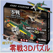 零戦ゼロ戦3Dパズル ZERO FIGHTER 3D PUZZLE 2色セット(ベージュ/グリーン) 【接着剤不要】【模型 永遠の0】