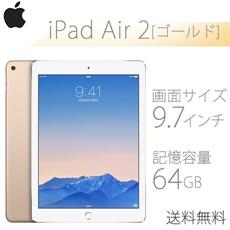 iPad Air 2 Wi-Fiモデル 64GB MH182J/A [ゴールド] 厚さ6.1mmで指紋認証を搭載した9.7型iPad