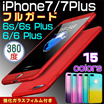 【国内発送】【iPhone7/7 Plus】iPhone6/6 Plus iPhone6s/6s Plusケース 360度 全面保護 フルカバー スマホケース PC製 強化ガラスフィルム付き