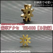 歯車アクセ 【YH-008】