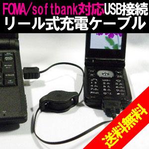 【送料無料】DocomoFOMA/Softbank専用リール式USB携帯電話充電ケーブルの画像