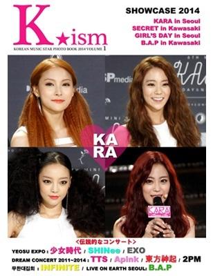 K★ism - KARAを巻頭に豪華特集29ページ。少女時代、SHINee、EXO等の画像