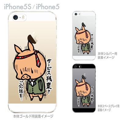 【SWEET ROCK TOWN】【iPhone5S】【iPhone5】【iPhone5sケース】【iPhone5ケース】【カバー】【スマホケース】【クリアケース】【アート】 46-ip5s-sh2022の画像
