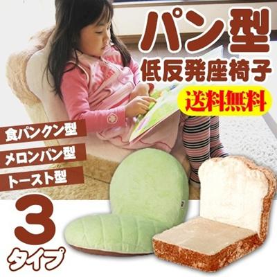 【送料無料】かわいい♪パン型低反発座椅子「食パンクン・メロンパンちゃん」「トースト君」も仲間入り!☆焼きたての座イスはいかがですか?かなり完成度の高い食パンとメロンパンをどうぞ♪☆日本製 和楽の画像