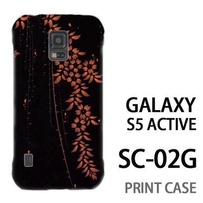 GALAXY S5 Active SC-02G 用『0904 枝垂れ 黒』特殊印刷ケース【 galaxy s5 active SC-02G sc02g SC02G galaxys5 ギャラクシー ギャラクシーs5 アクティブ docomo ケース プリント カバー スマホケース スマホカバー】の画像