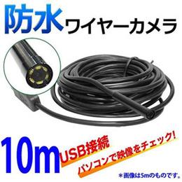 【送料無料】■USBケーブルカメラ 防水ワイヤーカメラ 10m■LED機能搭載で暗いところでもよく見える!