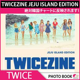 送料無料【2次予約】TWICEZINE JEJU ISLAND EDITION TWICE 公式グッズ【PHOTO BOOK】【10月11発売】【10月16日発送予定】