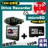 【送料無料】大人気! ドライブレコーダーとmicro-SDカードのセット販売 超激安ドライブレコーダー&3000個以上販売の実績の≪32GB≫SDカード