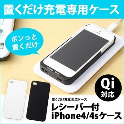 iPhone4/4sケース レシーバー付き 置くだけ充電対応 レシーバーケース Qi (チー)対応 ケース 保護 充電 iPhone4 iPhone4s アイフォン4 アイフォン4s WLA-I4C [ゆうメール配送][送料無料]の画像