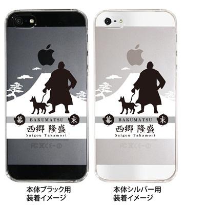 【iPhone5S】【iPhone5】【Clear Arts】【iPhone5ケース】【カバー】【スマホケース】【クリアケース】【クリアーアーツ】【幕末】【西郷隆盛】 10-ip5-cajh-16の画像