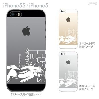 【iPhone5S】【iPhone5】【HAREM graphics】【iPhone5sケース】【カバー】【スマホケース】【クリアケース】 hgx-ip5s-064の画像