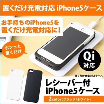 iPhone5ケース レシーバー付き 置くだけ充電対応 レシーバーケース Qi (チー)対応 ケース 保護 充電 iPhone5 アイフォン5 WLA-I5C [ゆうメール配送][送料無料]の画像