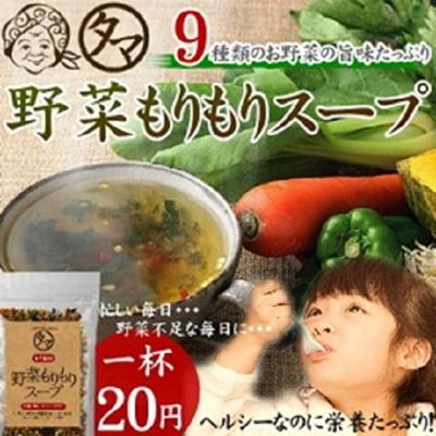 【送料無料】具沢山野菜もりもりスープ【1袋で約43杯分】♪9種類の野菜スープ お湯をかけるだけで手軽に栄養満点の 本格野菜スープが出来るお薦めの逸品! 忙しい朝や毎日の栄養サポートの画像