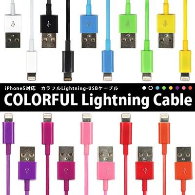 【国内配送】【限定価格】カラフルLightningUSB充電ケーブル iPhone5s/5c/5 iPad3 iPod用 8ピンコネクタ iPhoneDock データ通信・充電兼※2mケーブルはiOS7.0.1まで対応確認※の画像
