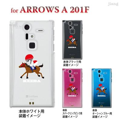 【ARROWS A 201F】【201F】【Soft Bank】【カバー】【スマホケース】【クリアケース】【クリアーアーツ】【KEIBA】【競馬】 10-201f-ca0097の画像