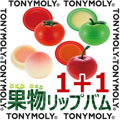 【11】【日本国内発送】【トニーモリー】【TONYMOLY】【リップバム】【MINILIPBALM】【果物形】