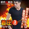 【メール便送料無料】加圧Tシャツ 加圧シャツ 3枚セット お得 加圧 半袖 Tシャツ メンズ 加圧トレーニング 腹筋 効果  矯正インナー 体幹筋矯正 お腹 引締め メンズインナー 「meru3」