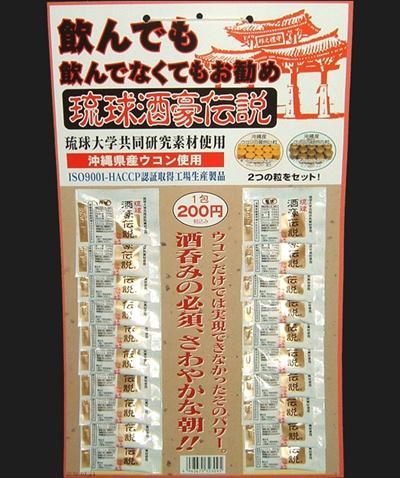 【送料無料】 琉球酒豪伝説 お試し 20包入×1シート 沖縄ウコン100%の画像