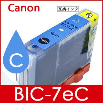 【送料無料】高品質で大人気!純正同等クラス CANON インクカートリッジ (青/シアン) BCI-7eC 互換インク【互換インクカートリッジ 汎用品  キャノンプリンター用インクタンク PIXUS ピクサス】の画像