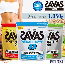 【送料無料】ザバス(SAVAS)ウェイトダウン 1,05kg/ホエイプロテイン100 ココア風味 1,05kg 送料無料 【RCP】