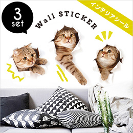 ウォールステッカー 送料無料 激安 猫 雑貨 可愛い リアル プチプラ ねこ 壁紙 壁 ステッカー かわいい ウォールステッカー 猫 飛び出す 猫グッズ インテリア #8J95#