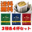【クロネコDM便送料無料◆代引き不可】UCC 職人の珈琲(ドリップコーヒー)3種各4杯セット