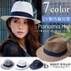 送料無料【パナマ風ハット】麦わら帽子 むぎわら UV紫外線対策 日よけ 帽子 パナマ風 パナマハット風 ホワイト きれいめ 大人 カジュアル パナマ帽 パナマ帽子 中折れハット YS085
