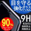 再値下げ!ブルーライトカット 強化ガラスフィルム  iPhoneシリーズ対応 9H 2.5Dラウンドエッジ加工