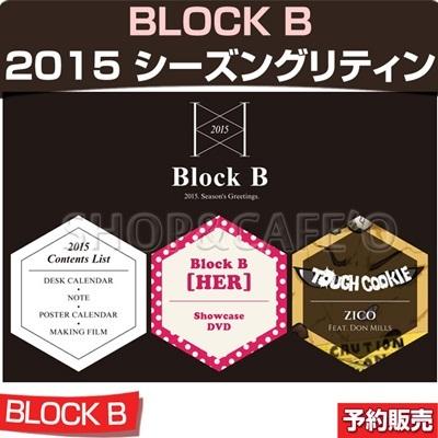 【2次予約/送料無料】BLOCK B-2015 Seasons Greeting(2015カレンダー+フォトノート+ポスター型カレンダー+ショーケースDVD+TOUGH COOKIE CD)【シーズングリーティング】の画像