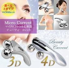 【送料無料】大特価セール!マイクロカレント電子ローラー、3D(2玉)、4D(4玉)、美顔器、フェイスローラー、ゲルマローラー、イオン美顔器、フェイスウォッシュ、エステ、ホームエステ、24金美顔器エナジービューティースティック、24金、24K、美容棒、美顔器、フェイスローラー、ゲルマローラー、イオン美顔器、フェイスウォッシュ、エステ、ホームエステ 母の日 大人気美容家電