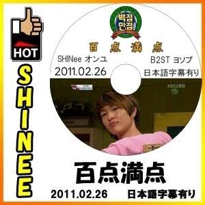 シャイニー オンユ 百点満点 [2011.02.26] バラエティー番組収録DVD ◆K-POP DVD◆ SHINee B2ST ヨソプの画像
