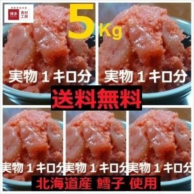 北海道産 鱈子 使用 並切5Kg(1Kg×5個)《無着色 辛子明太子[067-469]》大盛り/グルメ/食品/魚卵/自家用/お得用/徳用/訳あり/たっぷり/格安/博多の画像