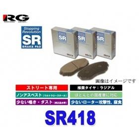 【クリックで詳細表示】RG(レーシングギア) SR418 【SRブレーキパッド フロント用 スプリンタートレノ AE111 1600CC 95年05月~00年08月 BZ-G(スーパーストラットサス付)】