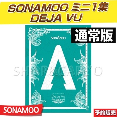 一般板【1次予約】SONAMOO ミニ1集 - DEJA VU (ランダムフォトカード+ランダムプロフィールカード+初度限定ポスター)の画像