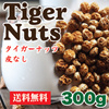 【メール便送料無料】タイガーナッツ 300g 皮なし 話題のスーパーフード アーモンドより食物繊維やビタミンEが豊富です。
