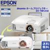 EH-TW5350 EPSON dreamio ホームプロジェクター