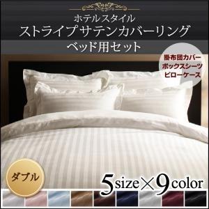 9色から選べるホテルスタイルストライプサテンカバーリングベッド用セットダブルワインレッド