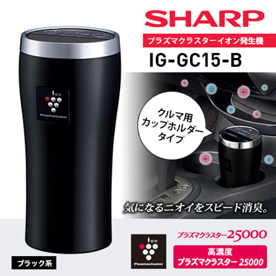 【カートクーポン使えます】シャープカップホルダータイプの車載用プラズマクラスターイオン発生機IG-GC15-B[ブラック系]カー用品