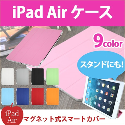 iPad Air ケース カバー マグネット式で簡単装着 case cover スタンド カラフル アイパッドエアー アイパッド エアー iPadAir DJ-IPAD-AIR-B001 [ゆうメール配送][送料無料]の画像