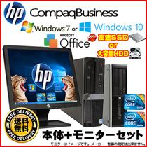 ★カスタマイズが出来る★<中古>《クーポン使えます!!》【アップデートは7/29まで】Windows10orWindows7 モニターセット デスクトップパソコン 中古デスクPC 中古パソコン 高速SSDor大容量HDD 高速Core2DuoCPU以上 HP ヒューレットパッカード CompaqBusiness 4GBメモリ 液晶モニターセット KINGSOFTOffice付 送料無料