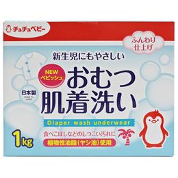 CHU-CHU Baby Laundry Powder - 1.0kg
