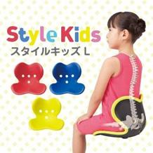 【メーカー公式】 MTG スタイルキッズ L サイズ 推奨身長:125~155cm body make seat style ボディメイクシート Style Kids style kids  正規品 スタイル 子ども用 座椅子 スタイル