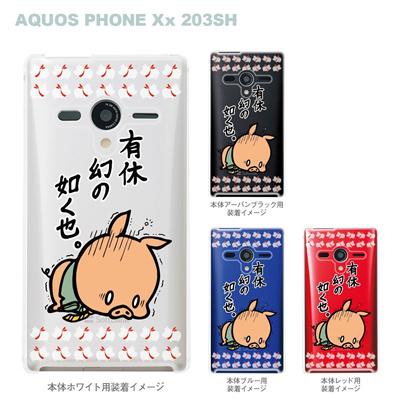 【AQUOS PHONEケース】【203SH】【Soft Bank】【カバー】【スマホケース】【クリアケース】【クリアーアーツ】【アート】【SWEET ROCK TOWN】 46-203sh-sh2010の画像