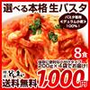 【メール便送料無料】 讃岐特産彩り3色選べる生パスタ8食セット 200g×4袋☆