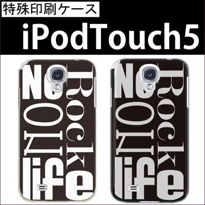 特殊印刷/iPodtouch5(第5世代)iPodtouch6(第6世代) 【アイポッドタッチ アイポッド ipod ハードケース カバー ケース】(NO rockNO life)CCC-054の画像