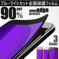 iPhone7 iPhone7Plus iPhone6 iPhone6s Plus 保護フィルム ブルーライトカット PET3Dソフトエッジ全面保護 強化ガラス