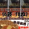 Choco Button 超特価OPENセール!! チョコとワッフルの絶妙なハーモ二ー♪お得な企画商品 1box [内容量] 64g(3枚入×2袋)x 3box(6袋 18枚)お得価格!